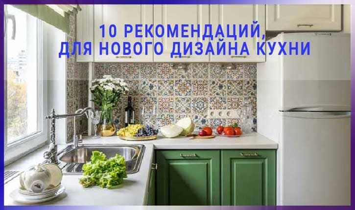 Идеи кухни фото, рекомендации