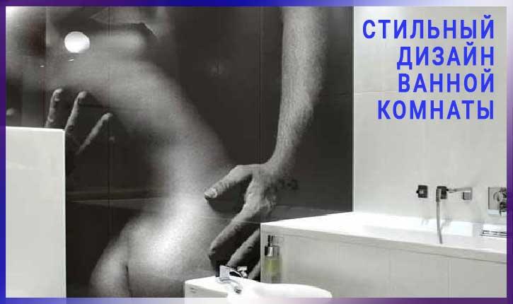 Дизайн ремонта ванной комнаты и туалета