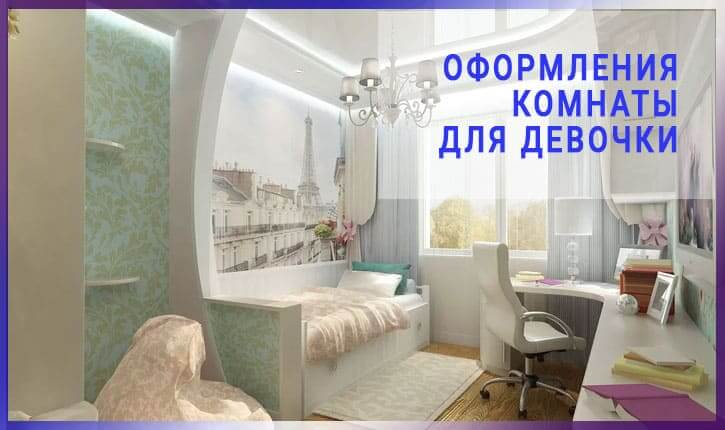 Дизайн для комнаты девочке