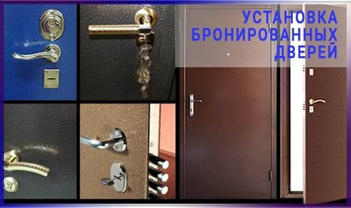 Установка бронированных дверей