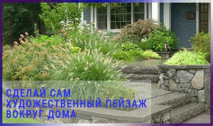 Ландшафтный дизайн возле дома