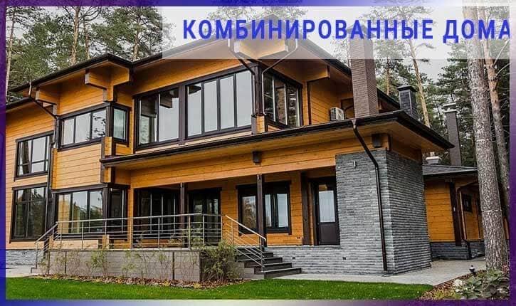 Комбинированные дома