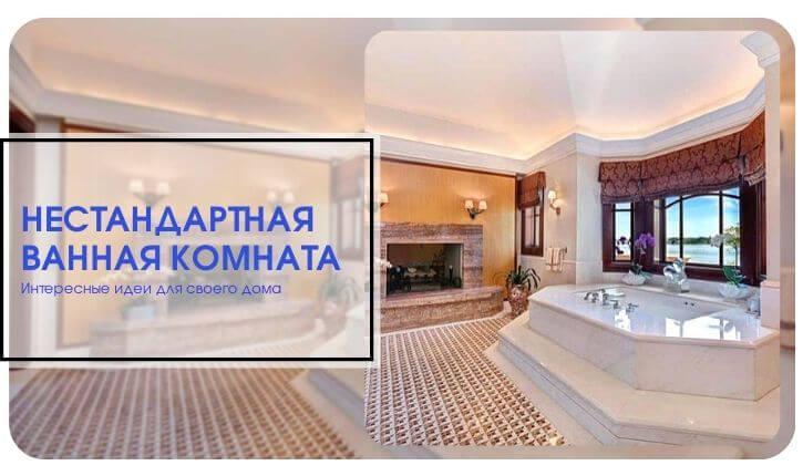 Нестандартная ванная комната