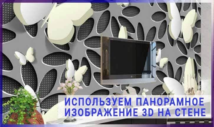 Современные 3Д обои