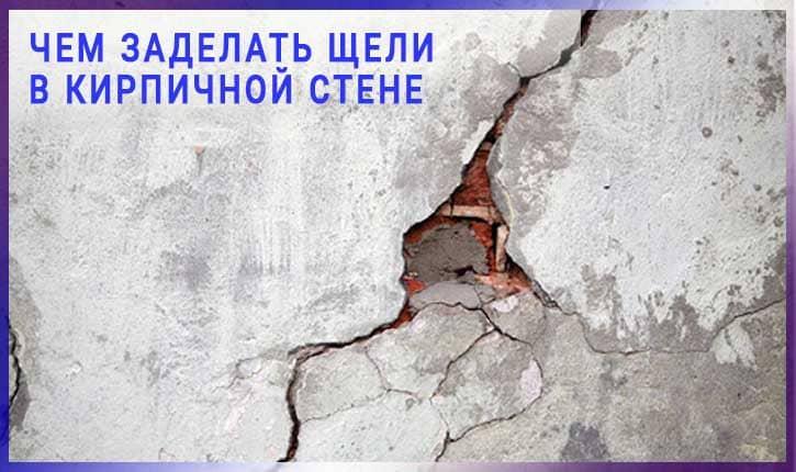 Заделать трещину в кирпичной стене